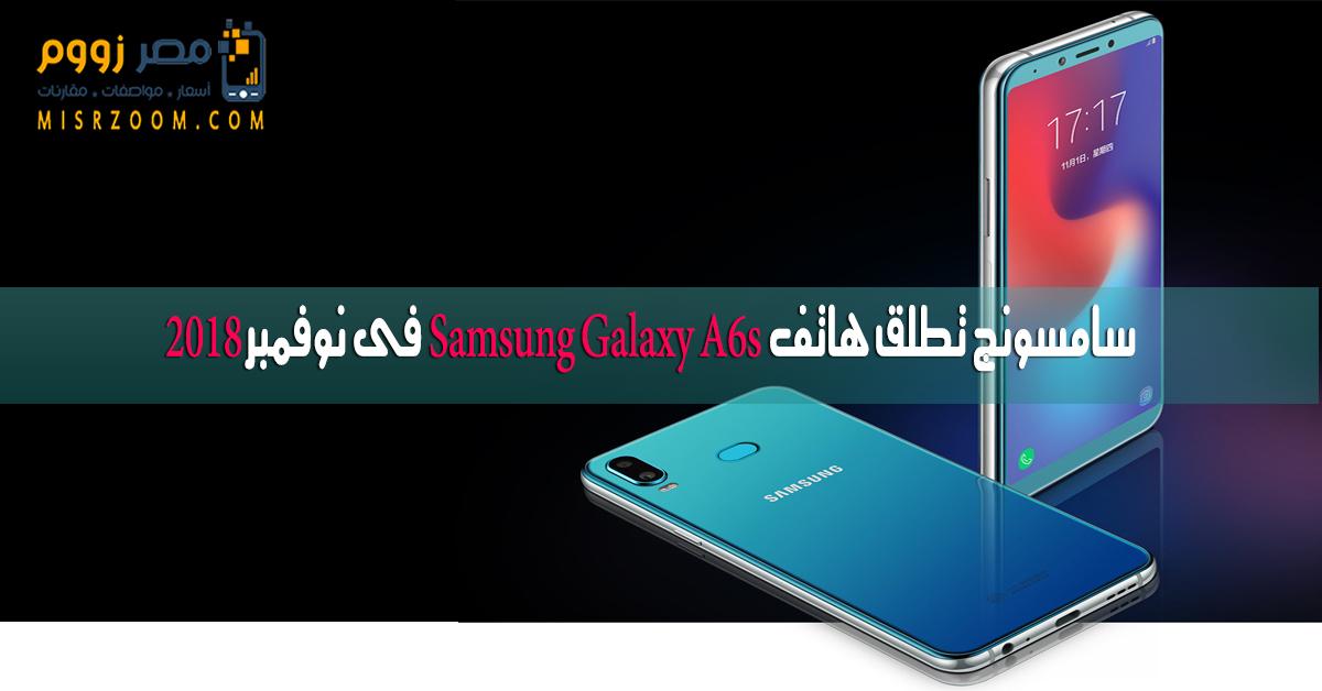 سامسونج تطلق هاتف  Samsung Galaxy A6s فى نوفمبر 2018