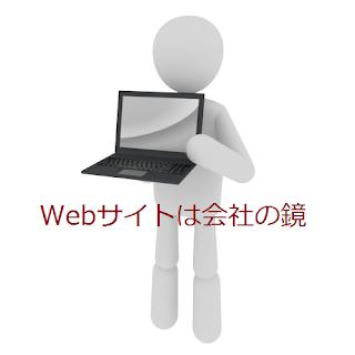 Webサイトは会社の鏡