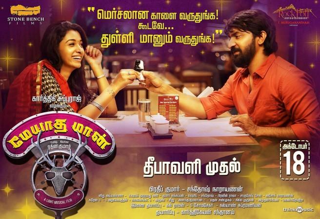 meyaadha-maan-full-movie-leaked-online