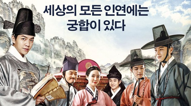 Film Korea The Princess And The Matchmaker Subtitle Indonesia