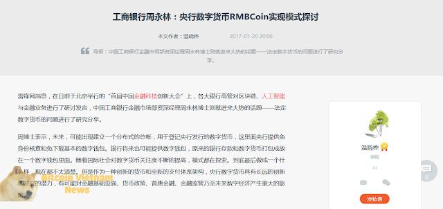 Trung Quốc công bố kế hoạch phát hành RMBCoin