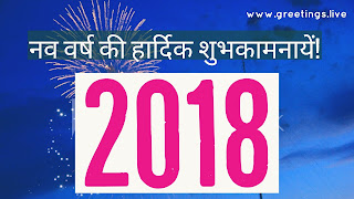 This image displays New Year celebration with firecrackers in blues sky.  Happy  new year greetings message in Hindi language.