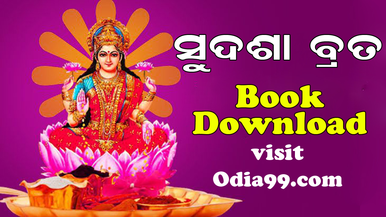 Sudasha Brata Katha Book PDF Download, Details about How to