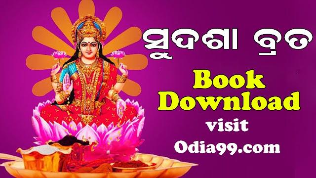 Sudasha Brata Katha Book PDF Download, Details about How to do Sudasa Puja Vidhi Rules in Odia