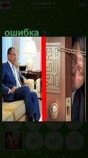 совершена ошибка персонажем за дверями