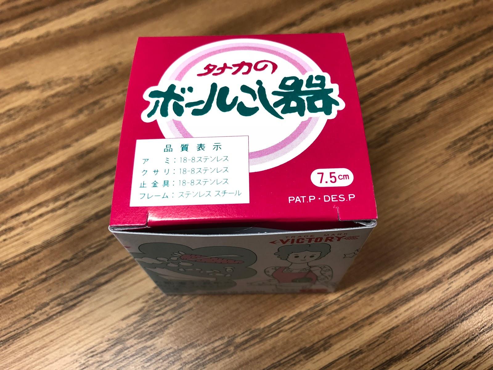 ボール茶こしパッケージ