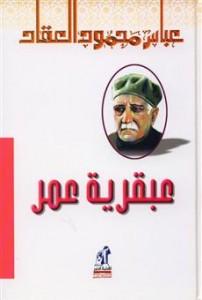 كتاب عبقرية عمر pdf لعباس محمود العقاد