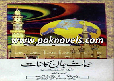 Hayat Jaan e Kainat Urdu Book By Allama Khalid Mehmood