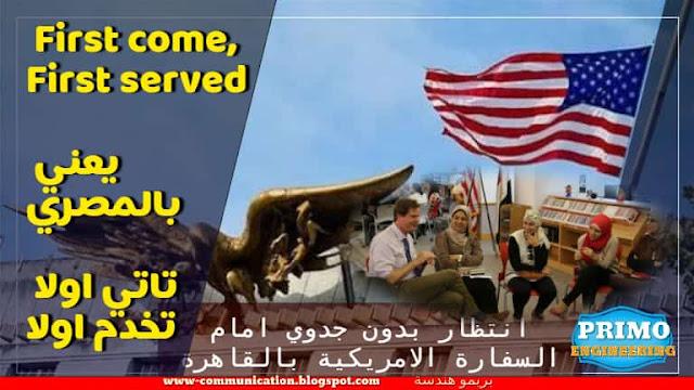 انتظار بدون جدوي امام السفارة الامريكية بالقاهرة - وما هو سبب زيارتي للسفارة الاميريكية بالقاهرة؟