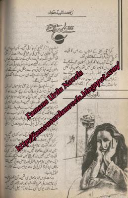 Silsily dard kay by Riffat Naheed Sajjad Online Reading