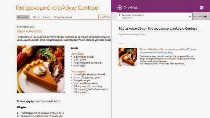 Microsoft OneNote - Καταγράψτε σκέψεις, ιδέες και υποχρεώσεις σε μία εφαρμογή