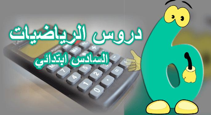 ملخص دروس الرياضيات السادس ابتدائي في ملف واحد  pdf |قلم-ماط -الشامل9alamaths