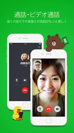 LINE for iPhone