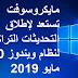 مايكروسوفت تستعد لإطلاق التحديثات التراكمية لنظام ويندوز 10 مايو 2019