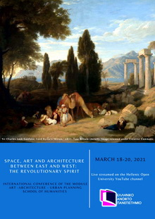 ΔΙΕΘΝΕΣ ΣΥΝΕΔΡΙΟ: «SPACE, ART AND ARCHITECTURE BETWEEN EAST AND WEST: THE REVOLUTIONARY SPIRIT»