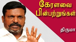 Dalit Priests in kerala thirumavalavan demand eps to bring in tamilnadu