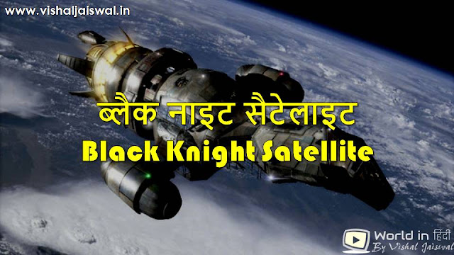 Know about Black Knight Satellite in Hindi. Interesting facts and mystery about Black Knight satellite ke baare mein jaankari. Kaise, kya, kyo, UFO, aliens, kaha .