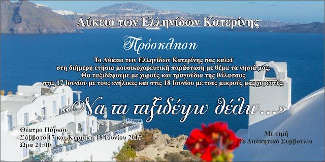 Λύκειο Ελληνίδων Κατερίνης - Διήμερο εκδηλώσεων