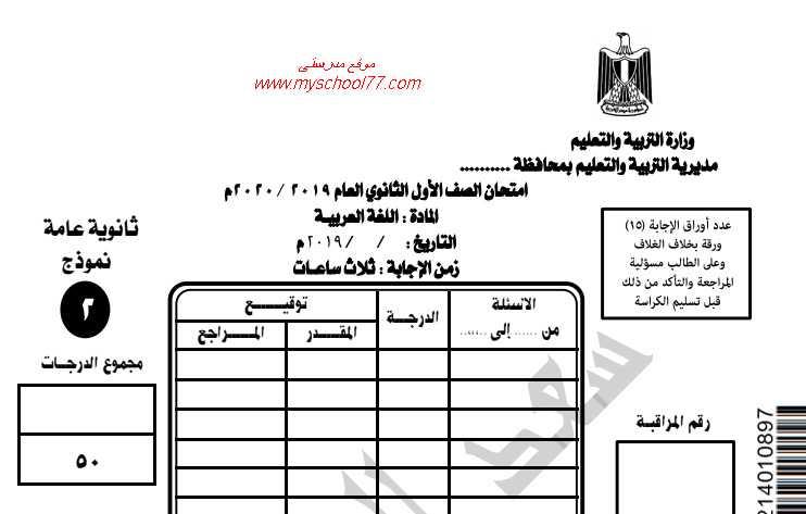 نموذج امتحان لغة عربية (2) للصف الأول الثانوى نظام حديث ترم اول 2020 أ. سعد المنياوى - مدرستى