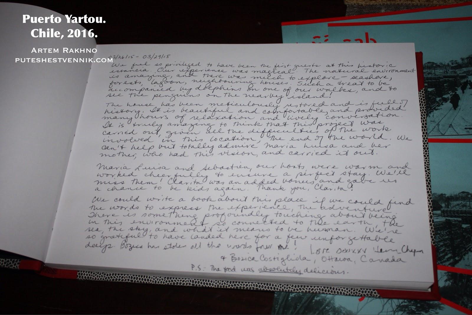 Книга отзывов на эстанции Пуэрто Яртоу