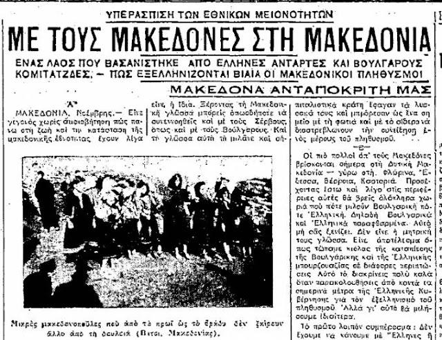 """""""Μακεδονικό"""" – Ένα προπαγανδιστικό ψέμα της Κομμουνιστικής Διεθνούς…"""