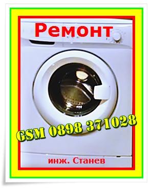 пералня, избор на пералня, майстор,сервиз,техник, ремонт на битова техника, ремонт на пералня,