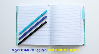 android notes app kya hai ise kaise use kare