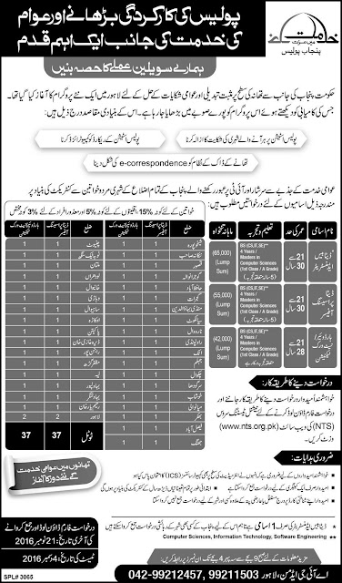 Latest IT Jobs in Jobs in Punjab Police Jobs 2016