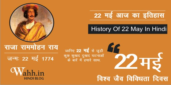 22-May-Aaj-Ka-itihaas-History