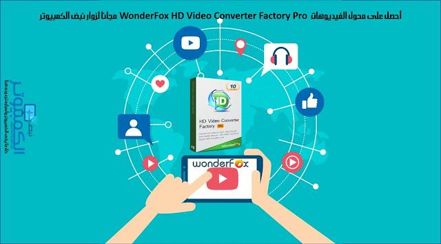 أحصل على محوّل الفيديوهات  WonderFox HD Video Converter Factory Pro مجاناً لزوار نبض الكمبيوتر