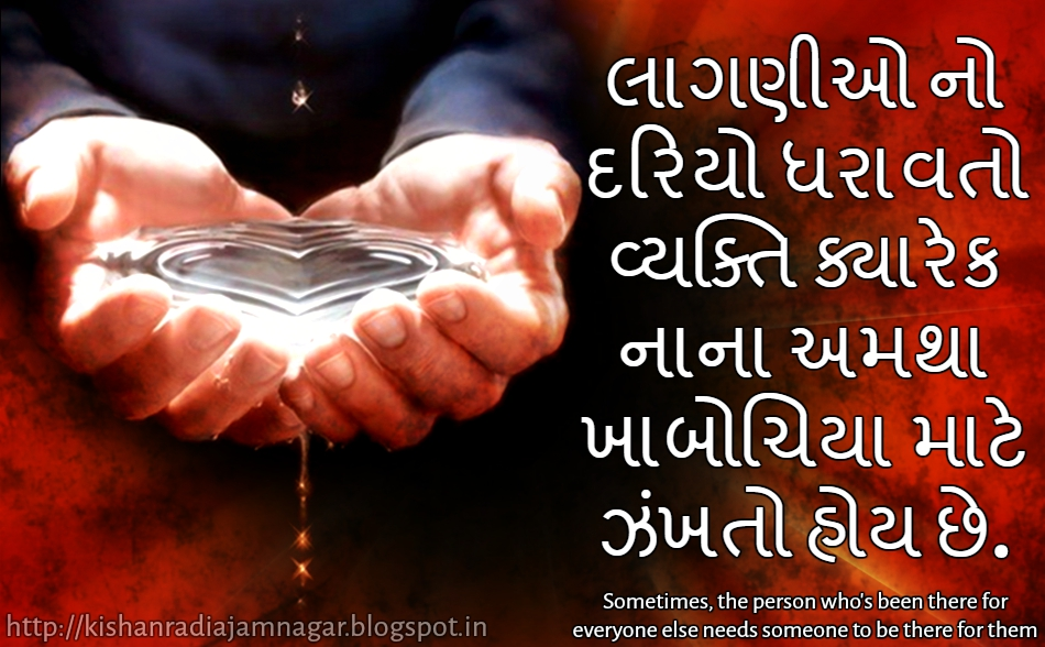 Gujarati Feelings Quote Gujarati Suvichar Gujarati Quotes Gujarati
