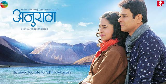 Anuraag-marathi-movie-wiki-photos-trailer-cast-story