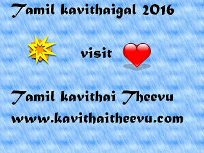 kathal vali kavithai, kathal kanneer vali kavithaigal, love pain poem in TaMIL, KAATHAL VALI SOGA KAVITHAIGAL, love pain sad poems in Tamil, 2016 new sad kathal vali kavithai