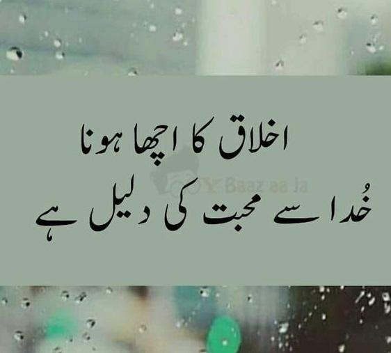 Beautiful Life Urdu With Awesome Quotes on Zindagi - AANSOO