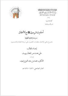 أحاديث الرسول صلى الله عليه وسلم مع الأطفال دراسة بلاغية تحليلية - علي محمد عمر المختار يوسف