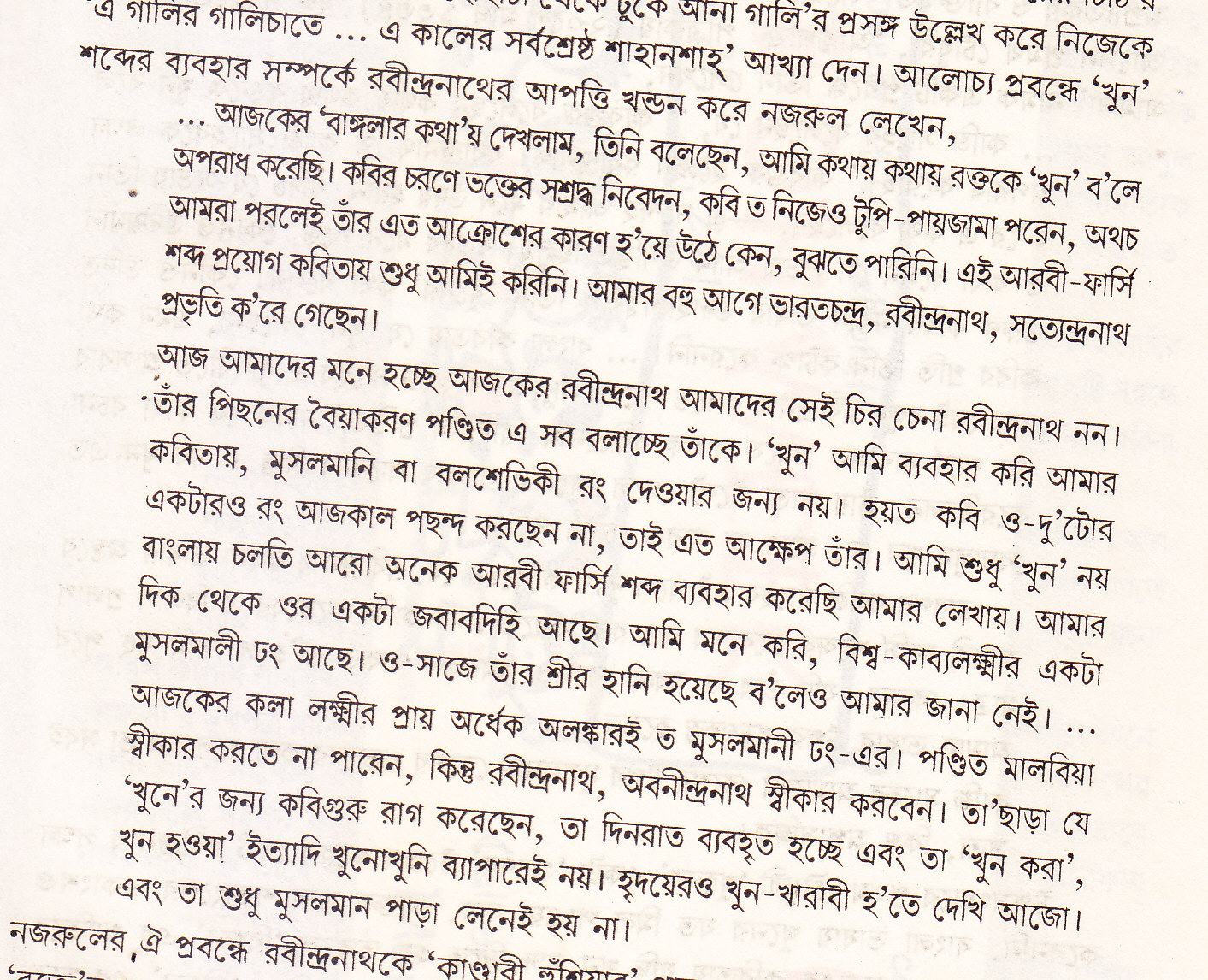 marxist na 2013 he wrote in atmasakti in 14th paus issue an essay barar piriti balir bandh in reply to the the essays of rabindranath sahitya dharma