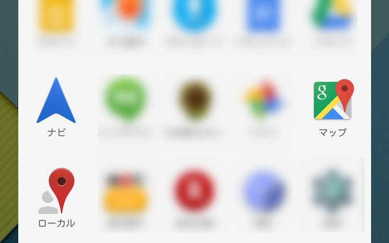 【Android】Googleマップにナビアイコンが復活か 2