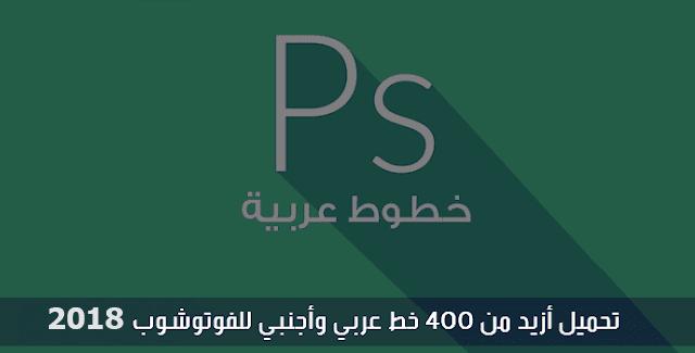 تحميل ازيد من 400 خطوط عربية و اجنبية للفوتوشوب 2018