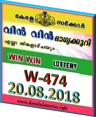 kerala lottery result from keralalotteries.info 20/08/2018, kerala lottery result 20.08.2018, kerala lottery results 20-08-2018, win win lottery W 474 results 20-08-2018, win win lottery W 474, live win win   lottery W-474, win win lottery, kerala lottery today result win win, win win lottery (w-474) 20/08/2018, W 474, W 474, win win lottery result, gov.in, picture, image, images, pics,