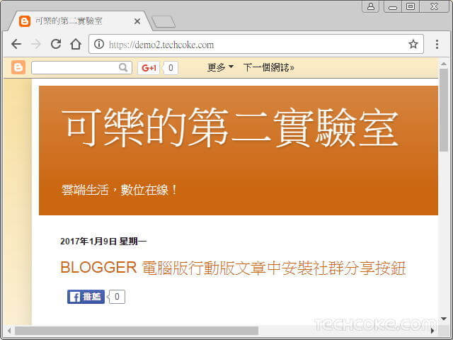 Blogger 自訂網址套用 CloudFlare Flexible SSL 設定全流程_404
