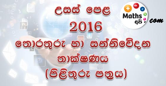 Advanced Level ICT 2016 Marking Scheme