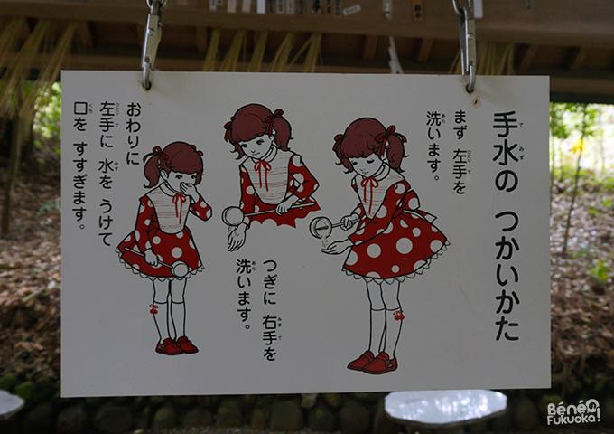 Explications sur comment se purifier, sanctuaire d'Amano Iwato