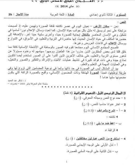 السنة الثالثة ثانوي إعدادي :فرض محروس رقم 9 مادة اللغة العربية