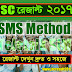 JSC Result 2017 via SMS Method.