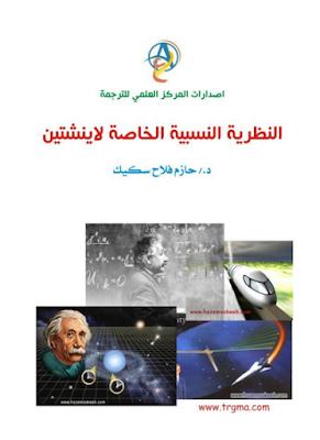 كتاب النظرية الخاصة لاينشتين pdf برابط مباشر