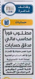 وظائف بصحيفة الخليج الامارات الاربعاء 26/12/2018 5