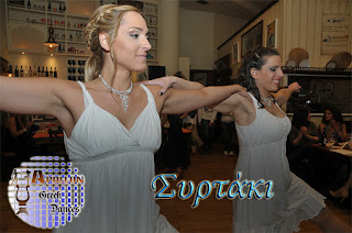http://apollondancestudio.blogspot.gr/p/syrtaki-istoria-xaraktiristika.html