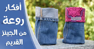 ways-to-reuse-your-jeans
