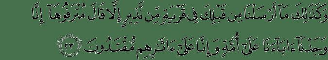 Surat Az-Zukhruf Ayat 23