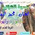 الفنان محمد اليمني - قصة ابو زيد واليهودى  - الشريط السادس الوجه الثاني - السيرة الهلالية